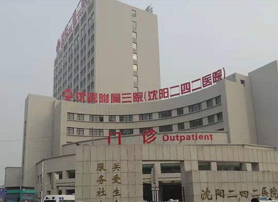 沈阳二四二医院污水处理项目